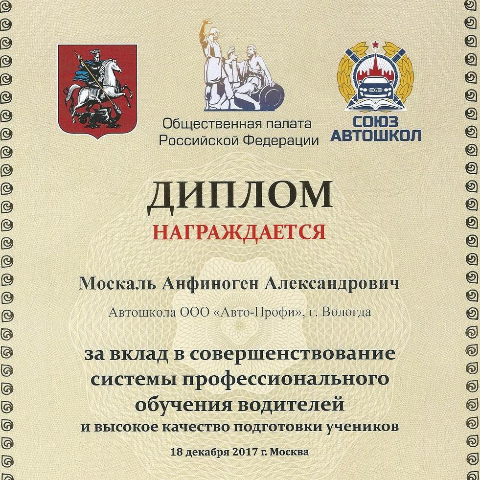 Автошкола-368