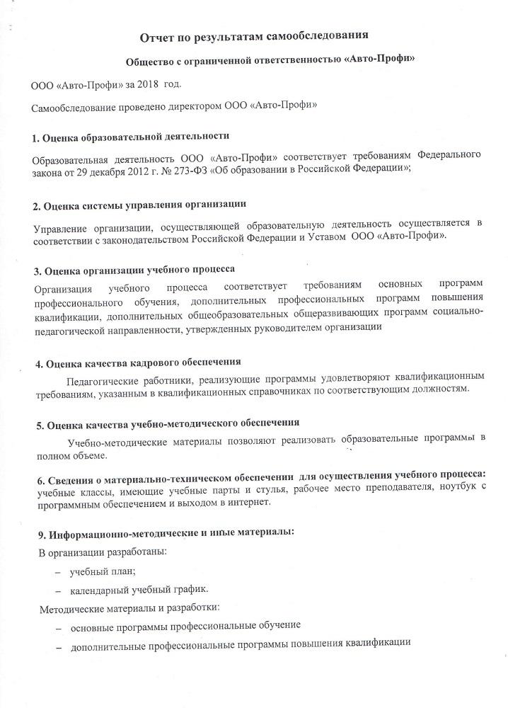1) Otchet_po_rezultatam_samoobsledovania_page-0001