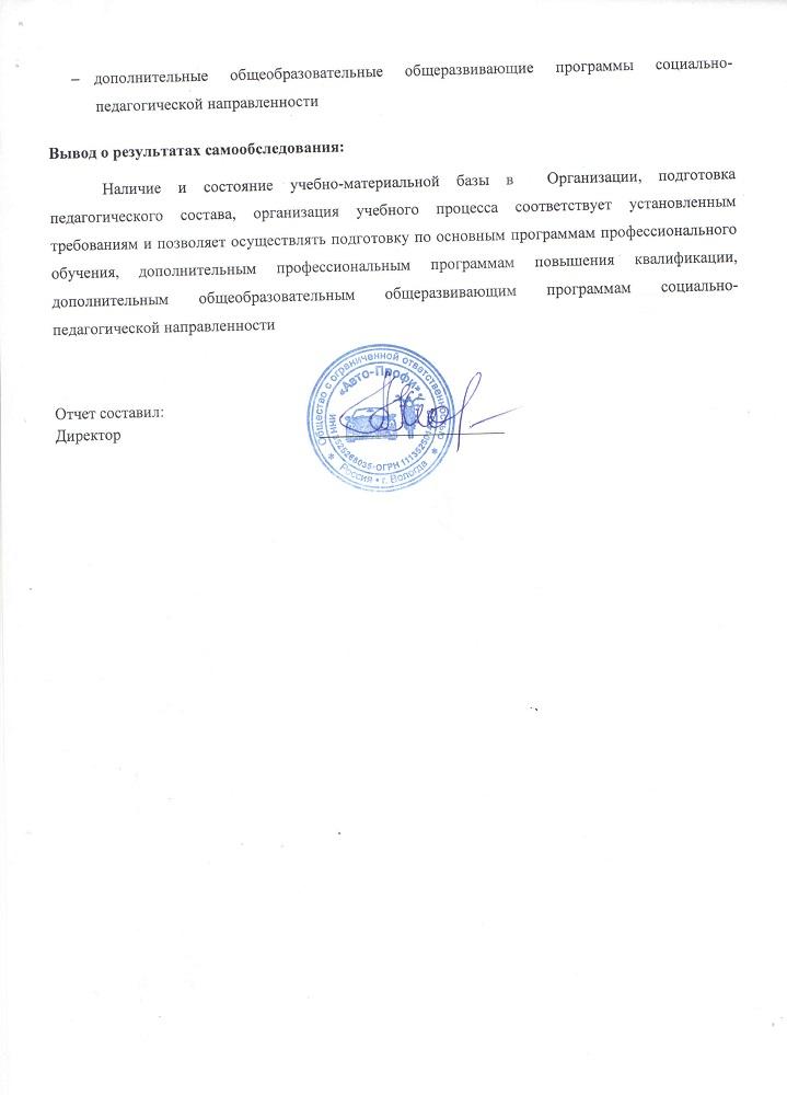1) Otchet_po_rezultatam_samoobsledovania_page-0002