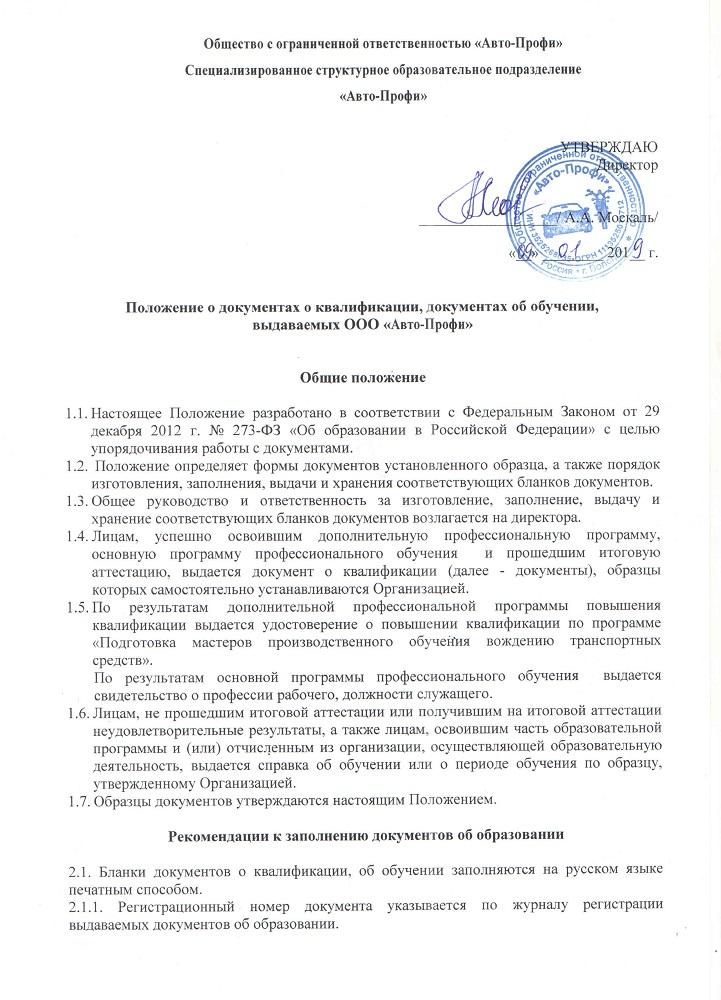 2) Polozhenie_o_dokumentakh_o_kvalifikatsii_dokumentakh_ob_obuchenii_vydavaemykh_page-0001