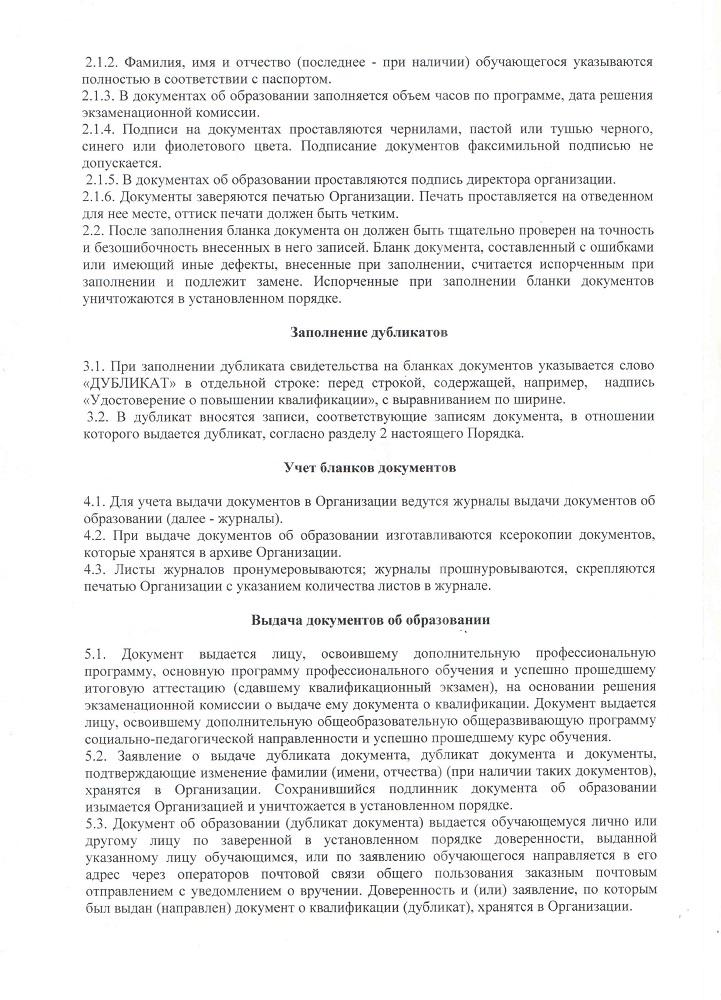 2) Polozhenie_o_dokumentakh_o_kvalifikatsii_dokumentakh_ob_obuchenii_vydavaemykh_page-0002