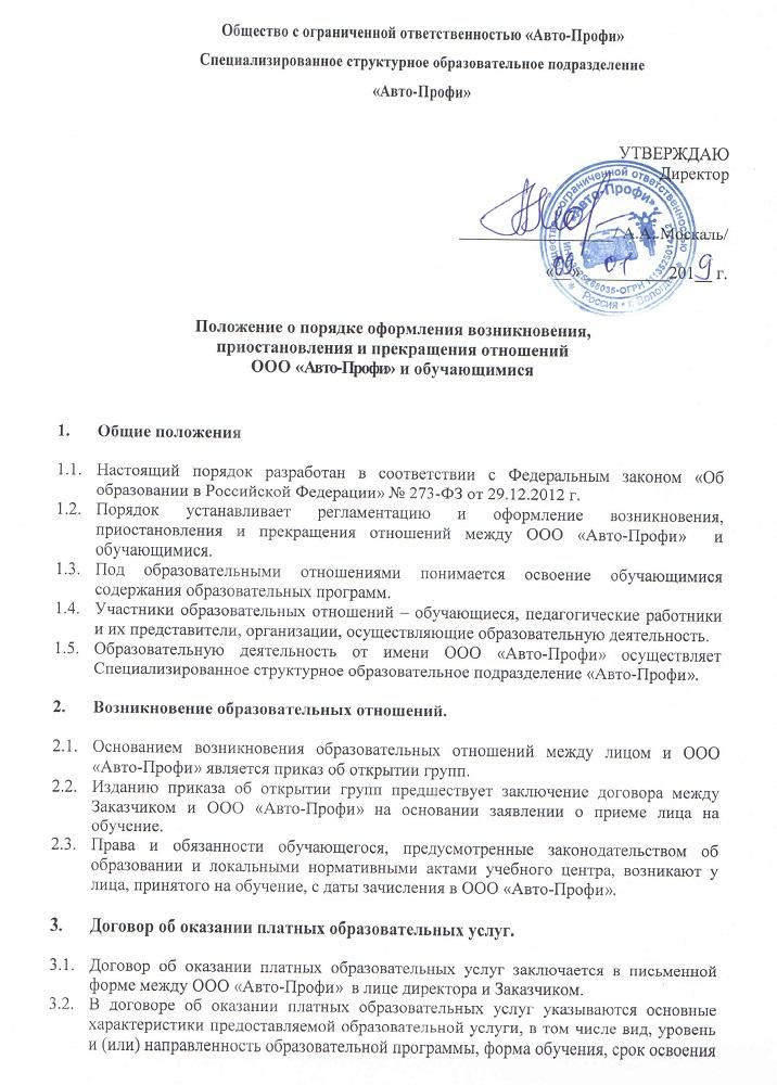 3) Polozhenie_o_poryadke_oformlenia_vozniknovenia_priostanovlenia_i_prekraschenia_otnosheniy_page-0001