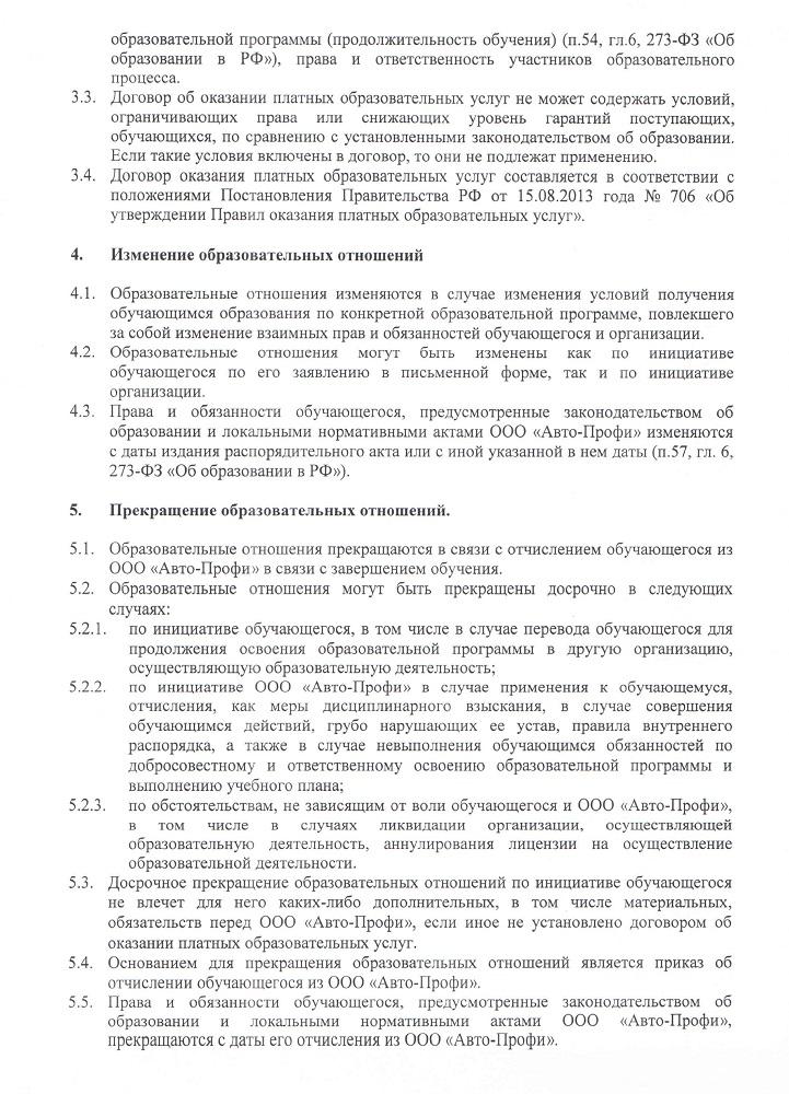 3) Polozhenie_o_poryadke_oformlenia_vozniknovenia_priostanovlenia_i_prekraschenia_otnosheniy_page-0002