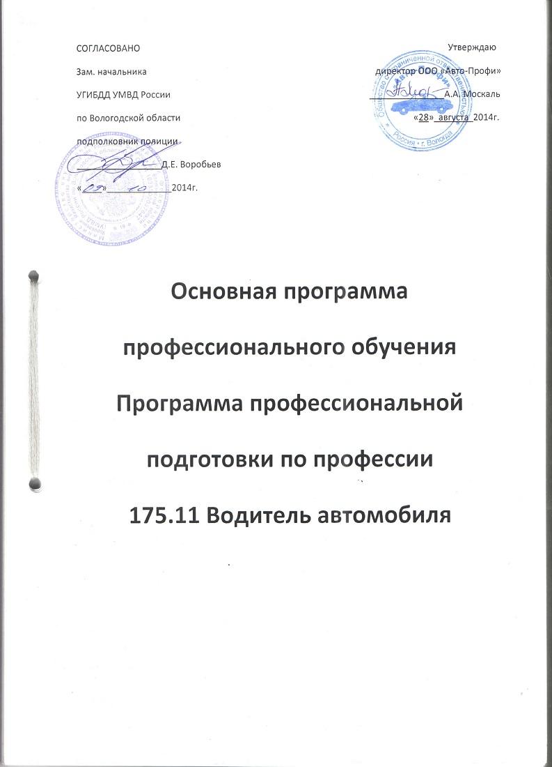 osnovnaya_programma_professionalnogo_obuchenia_page-0001