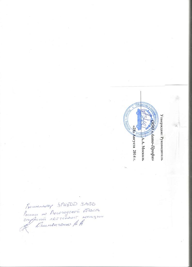 osnovnaya_programma_professionalnogo_obuchenia_page-0002