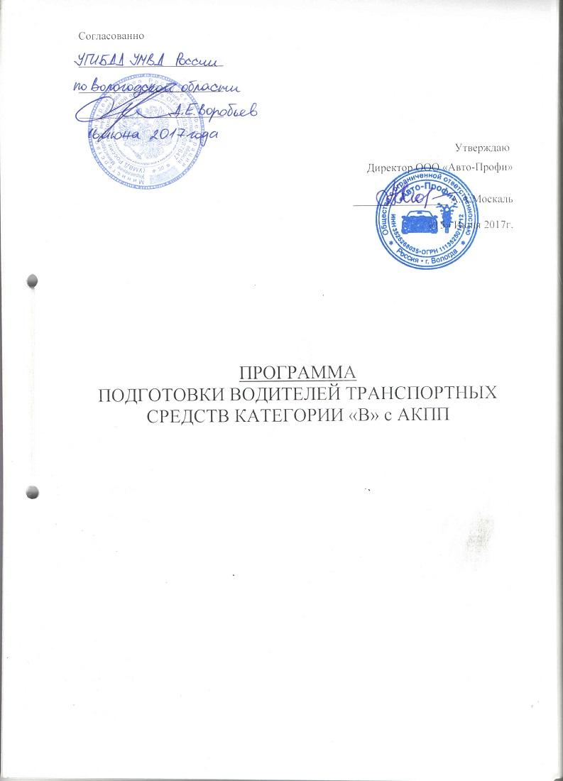programma_podgotovki_voditeley_kategori_V_s_AKPP_page-0001