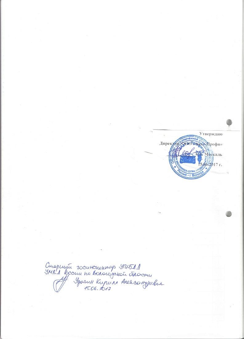 programma_podgotovki_voditeley_kategori_V_s_AKPP_page-0002