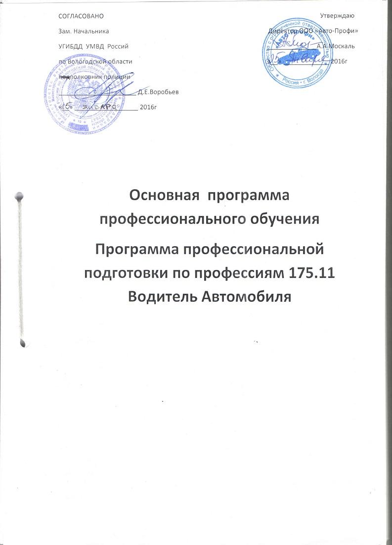 programma_professionalnoy_podgotovki_po_professiam_175_11_Voditel_avtomobilya_page-0001
