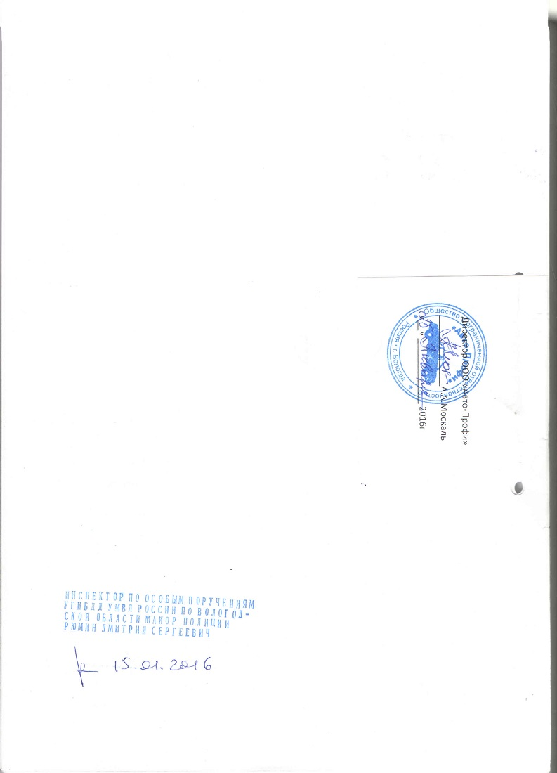 programma_professionalnoy_podgotovki_po_professiam_175_11_Voditel_avtomobilya_page-0002